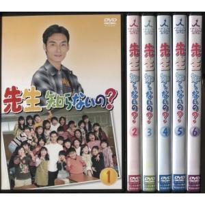 先生知らないの 1〜6 (全6枚)(全巻セットDVD) [草なぎ剛]|中古DVD|disk-kazu-saito