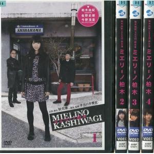 ミエリーノ柏木 1〜4 (全4枚)(全巻セットDVD) [2013年] [柏木由紀(AKB48)]|中古DVD|disk-kazu-saito