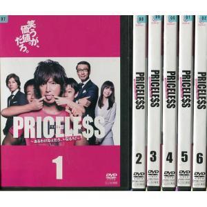 PRICELESS 〜あるわけねぇだろ、んなもん!〜 (2012年) 1〜6 (全6枚)(全巻セットDVD) [木村拓哉]|中古DVD|disk-kazu-saito