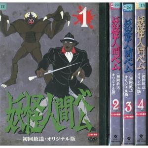 妖怪人間ベム 初回放送オリジナル版 1〜4 (全4枚)(全巻セットDVD) [1968年] 中古DVD disk-kazu-saito