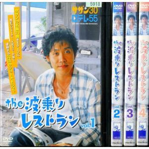 the 波乗りレストラン 1〜4 (全4枚)(全巻セットDVD) [大泉洋]|中古DVD|disk-kazu-saito