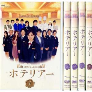 ホテリアー 全5巻 [中古DVDレンタル版]