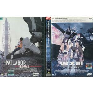 機動警察パトレイバー劇場版セット 全3巻 [中古DVDレンタル版] disk-kazu-saito