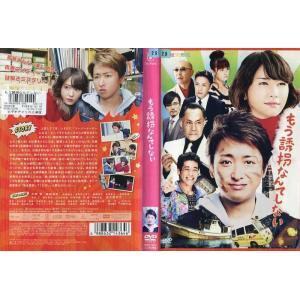 もう誘拐なんてしない [中古DVDレンタル版]|disk-kazu-saito