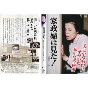 家政婦は見た! 美しい女病院長 華やかな私生活の秘密 市原悦子 [中古DVDレンタル版]|disk-kazu-saito