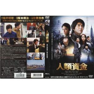 人類資金|中古DVD|disk-kazu-saito