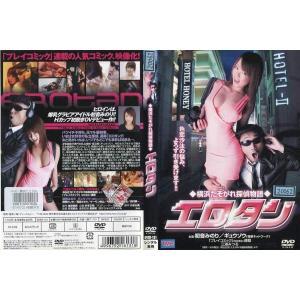 横浜たそがれ探偵物語 エロタン [中古DVDレンタル版]|disk-kazu-saito