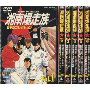 湘南爆走族 DVDコレクション Vol.1〜Vol.6 (全6枚)(全巻セットDVD)|中古DVD|disk-kazu-saito