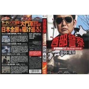 西部警察 全国縦断ロケコレクションシリーズ 静岡・愛知 [中古DVDレンタル版]|disk-kazu-saito