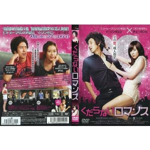 くだらないロマンス [字幕][中古DVDレンタル版]|disk-kazu-saito