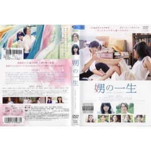 娚の一生 榮倉奈々 豊川悦司 [中古DVDレンタル版]|disk-kazu-saito