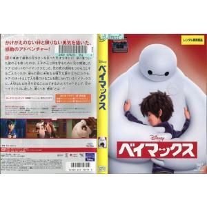 ベイマックス|中古DVD|disk-kazu-saito
