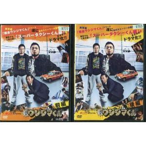 闇金ウシジマくん dビデオ powered by BeeTVスペシャル 全2巻 [中古DVDレンタル版]|disk-kazu-saito
