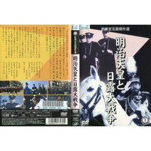 明治天皇と日露大戦争 [中古DVDレンタル版]|disk-kazu-saito