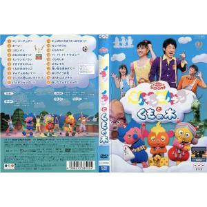 NHKおかあさんといっしょファミリーコンサート モノランモノランとくもの木|中古DVD|disk-kazu-saito