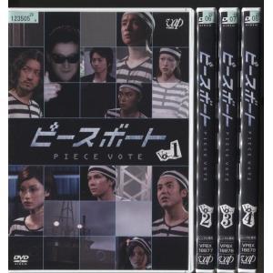 ピースボート -Piece Vote- 全4巻 濱田岳 [中古DVDレンタル版]|disk-kazu-saito