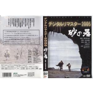 砂の器 デジタルリマスター2005 [丹波哲郎]|中古DVD|disk-kazu-saito