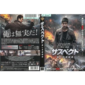 サスペクト 哀しき容疑者 [コン・ユ]|中古DVD|disk-kazu-saito