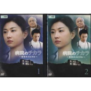 病院のチカラ 〜星空ホスピタル〜 全2巻 [中古DVDレンタル版]|disk-kazu-saito