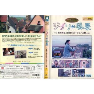 ジブリの風景 宮崎作品と出会うヨーロッパの旅 [中古DVDレンタル版] disk-kazu-saito