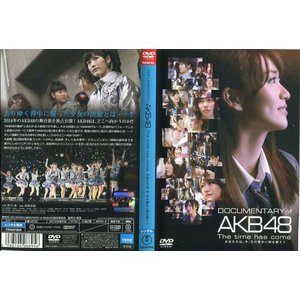 DOCUMENTARY of AKB48 The time has come 少女たちは、今、その背中に何を想う? [中古DVDレンタル版]|disk-kazu-saito
