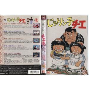じゃりン子チエ 9 中古DVD disk-kazu-saito