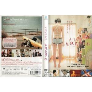 R-18文学賞 vol.1 自縄自縛の私 [中古DVDレンタル版]|disk-kazu-saito