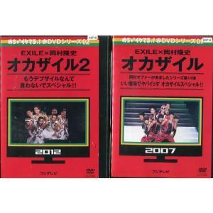 めちゃ2イケてるッ!赤DVDシリーズ EXILE×岡村隆史 オカザイル 全2巻 [中古DVDレンタル版]|disk-kazu-saito