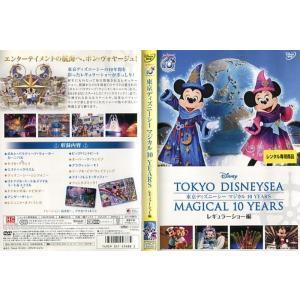 東京ディズニーシー マジカル 10 YEARS レギュラーショー編 [中古DVDレンタル版]|disk-kazu-saito