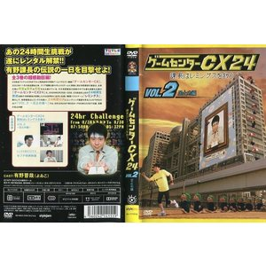 ゲームセンターCX 24 課長はレミングスを救う Vol.2 〜足止め編〜 [中古DVDレンタル版] disk-kazu-saito