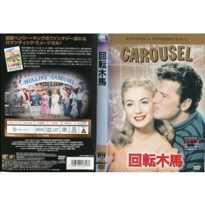 回転木馬 [字幕][ゴードン・マクレー/シャーリー・ジョーンズ]|中古DVD|disk-kazu-saito