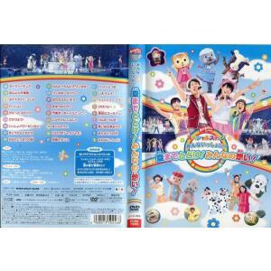 おかあさんといっしょスペシャルステージ 〜みんないっしょに!空までとどけ!みんなの想い〜|中古DVD|disk-kazu-saito
