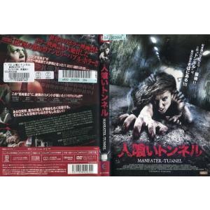 人喰いトンネル MANEATER-TUNNEL [字幕][中古DVDレンタル版] disk-kazu-saito