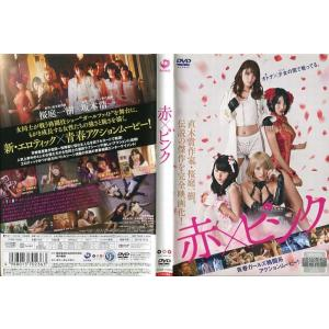 赤×ピンク 芳賀優里亜 [中古DVDレンタル版]|disk-kazu-saito