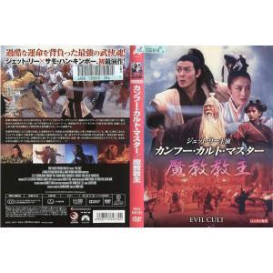 カンフー・カルト・マスター/魔教教主 [ジェット・リー] 中古DVD disk-kazu-saito