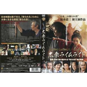 太秦ライムライト [福本清三]|中古DVD|disk-kazu-saito