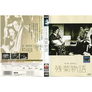残菊物語 溝口健二監督作品 [中古DVDレンタル版]|disk-kazu-saito