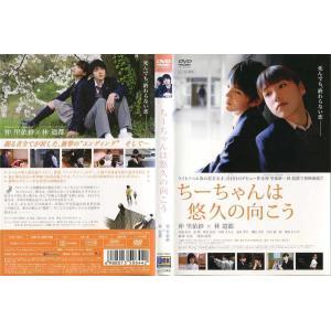 ちーちゃんは悠久の向こう 仲里依紗 林遣都 [中古DVDレンタル版]|disk-kazu-saito