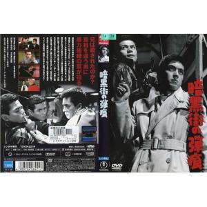 暗黒街の弾痕 加山雄三 [中古DVDレンタル版]|disk-kazu-saito
