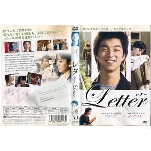 Letter 〜レター〜 [字幕][コン・ユ]|中古DVD|disk-kazu-saito