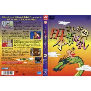 まんが日本昔ばなし 第44巻 [屁ひり女房/石楠花/おへそ山/モッケキョウホウ] [中古DVDレンタル版]|disk-kazu-saito