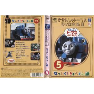 きかんしゃトーマス DVD全集II 5 なっとく!きょうくん編 [中古DVDレンタル版]|disk-kazu-saito
