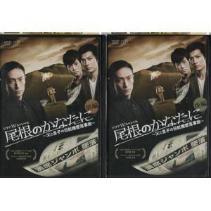 尾根のかなたに 〜父と息子の日航機墜落事故〜 1〜2 (全2枚)(全巻セットDVD)|中古DVD|disk-kazu-saito