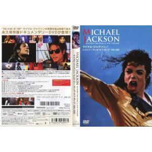 マイケル・ジャクソン/ヒストリー:キング・オブ・ポップ 1958-2009 [字幕][中古DVDレンタル版]|disk-kazu-saito