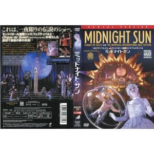 ミッドナイト・サン シルク・ド・ソレイユ [中古DVDレンタル版]|disk-kazu-saito