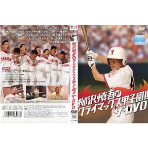 柳沢慎吾のクライマックス甲子園!! ザ・DVD [中古DVDレンタル版]|disk-kazu-saito