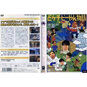 シネマワイズ新喜劇 どケチ ピーやん物語 [中古DVDレンタル版]|disk-kazu-saito