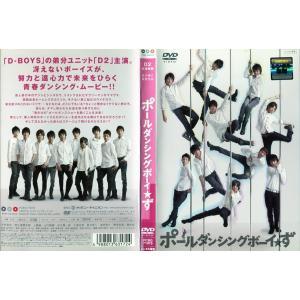 ポールダンシングボーイ☆ず [中古DVDレンタル版]|disk-kazu-saito