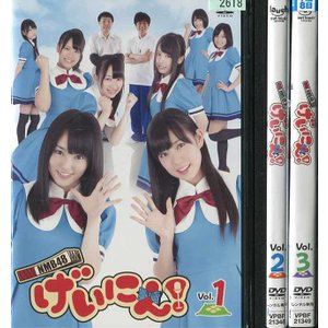 NMB48 げいにん! 全3巻 [中古DVDレンタル版]|disk-kazu-saito