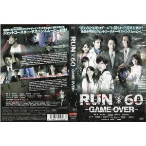 闇のギャンブルゲーム組織「RUN」と、ゲームの駒として走らされる「RUNNER」が繰り広げるサスペン...